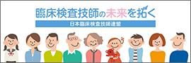 日本臨床検査技師連盟バナー