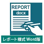 レポート様式 Word版