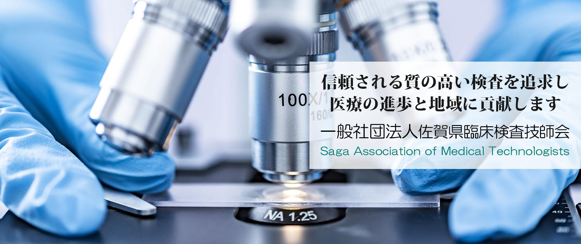佐賀県臨床検査技師会ホームページ
